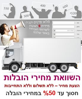 מחירון הובלות בישראל - שירותי הובלה, הובלת דירות, הובלות משרדים